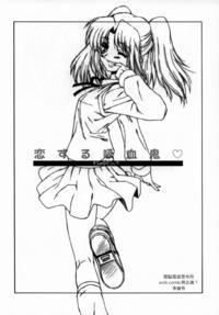 [Dennou Denpa Kenkyuusho (Harukaze Koucha)] Koisuru Kyuuketsuki (Tsukihime)