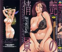 [Yuuki Tomoka] En No Joukei - Erotic Scene