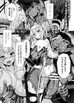 [Yamada Gogogo] ERONA Orc no Inmon ni Okasareta Onna Kishi no Matsuro