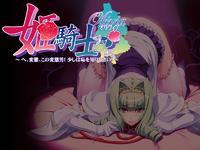 [Silky's] Hime Kishi Olivia ~He, Hentai, Kono Hentai Otoko! Sukoshi wa Haji o Shirinasai!~ Part 1