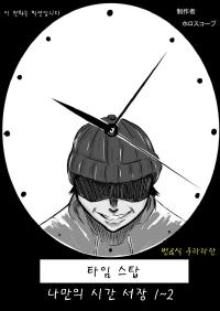 [Horoscope] Time Stop: Ore dake no Jikan ~ Joshou 1-2 [Korean]