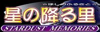 [Face] Hoshi no Furusato -Stardust Memories-