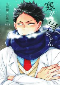 (C93) [Negishio Gyuutan (Benio)] Samugari Iwa-chan (Haikyuu!!)