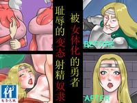 [Naya] Nyotaika Sareta Yuusha-sama Chijoku no Hentai Shasei Dorei [Chinese] [有条色狼汉化]