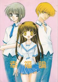 [LOVERS HOUSE (Misaki Koi)] Koufuku-ron (Fruits Basket) [2001-01-07]