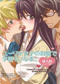 (C76) [Dark Water (Inari Kinzo)] Yuri ga joshi no seifuku de gakuen monona hon.   A yuri at an academy in female uniform book (Tales of Vesperia) [Portuguese-BR] [LIANEF]
