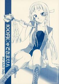 (C75) [Geiwamiwosukuu!! (Karura Syou)] 100 Yen Jadekimasen (Kannagi)