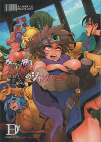 Free Hentai Doujinshi Gallery (C92) [DA HOOTCH (ShindoL, hato)] Onna Yuusha no Tabi 3 Zenmetu no Symphony (Dragon Quest III) + Omake