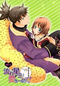 (SUPER19) [Orange Crown (Various)] Nagareboshi yori Ai o Komete! | With love, from a shooting star! (Tales of Vesperia) [English] [EHCove]