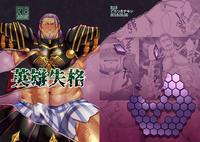 [Gorotuki Chicken (Raizo)] Eiyuu Shikkaku (Dragon Quest XI) [Digital]