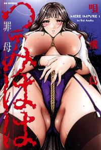 [Bai Asuka] Tsumi Haha 1 - Mère Impure 1 Ch. 1-9 (french)(Légolas67)(Ongoing)
