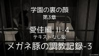 [takonomi] - [Pixiv] 学園の裏の顔 第3章愛佳編II-4 テキストなし版