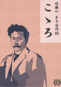 (C93) [Buranko Shinshi (Various)] Sato Shin Ero Goudoushi Kokoro (THE IDOLM@STER CINDERELLA GIRLS)