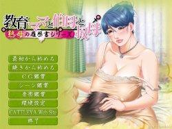 Free Hentai Game CG Set Gallery: [CATTLEYA] Kyouiku Mama to Oba to Oba