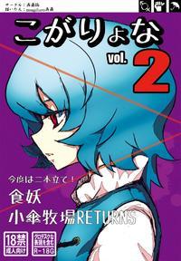 (C84) [Konnyaku Nabe (magifuro Konnyaku)] Koga Ryona Vol. 2 (Touhou Project)