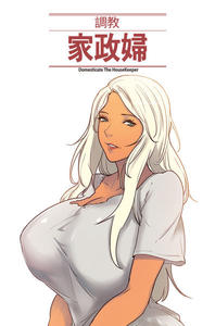 [Serious] Domesticate the Housekeeper 调教家政妇 Ch.29~44END [Chinese]中文
