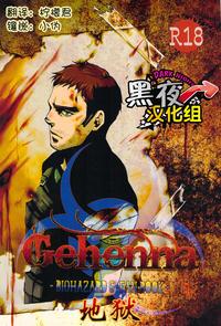 (SUPER22) [IMMORTAL (Hatakeno, DR)] Gehenna | 地狱 (Resident Evil 6) [Chinese] [黑夜汉化组]