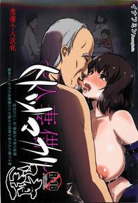 (C88) [Enoughmin (Yarai Akira)] Hitozuma Kari Daraku ~Hitozuma Shaku~ [Chinese]