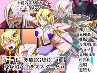 Free Hentai Artist CG Sets Gallery [Urasekai 2] Super Hentai CG collection O-03 Transforming Heroine PrismStar Zero(Text version)