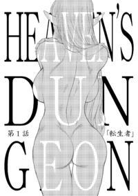 [Kuroinu Juu] Heaven's Dungeon Ch.1-4 Zenpen