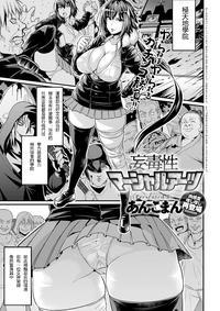 Free Hentai Manga Gallery [Ankoman] Moudokusei Martial Arts 妄毒性武術 (COMIC Anthurium 2018-08) [Chinese] [Digital][輓歌個人漢化]