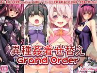 Free Hentai Artist CG Sets Gallery 異種姦着せ替えGrandOrder&令呪発情 (INCOMPLETE)