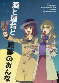 (C93) [Yomoyama (Kannari)] Sake to Yatai to Akumu no Onna | Sake, Food Stands and a Nightmare Girl (Touhou Project) [English] [DB Scans]