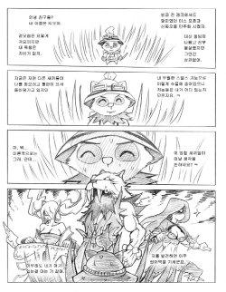 Free Hentai Doujinshi Gallery: League of Legends Doujin (Korean)