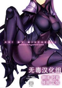(C91) [Hokkebain! (Halcon)] AH! MY MISTRESS! (Fate/Grand Order) [Chinese] [无毒汉化组]