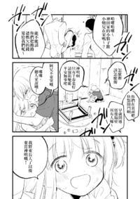 [MaruMiKan] Imouto Ga Kamisama Ni Narimashita | 妹妹成了神 [Chinese] [魔導都市與魔導書院的圖書館戰爭]