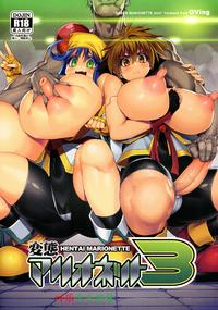 (C87) [OVing (Obui)] Hentai Marionette 3 (Saber Marionette J to X) [Chinese] [可乐个人汉化]