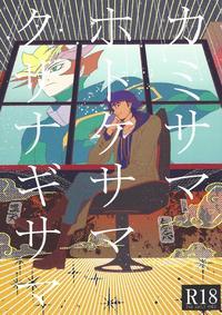 [Itsuurayousouten (Itura)] Kamisamahotokesamakusanagisama (Yu-Gi-Oh! VRAINS)