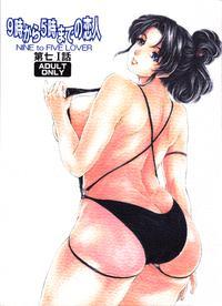 [Subesube 1kg (Narita Kyousha)] 9-Ji Kara 5-ji Made no Koibito Dai Nana - I-wa - Nine to Five Lover | Nueve para cinco amantes [Spanish] [R&L Love No Fansub]