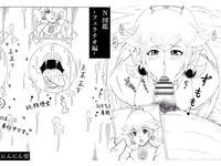[Ninnindo (Tonsuke)] N Zukan ~ Fellatio Hen ~