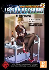 [chunlieater] The Legend of Chun-Li Vol.2 [English]
