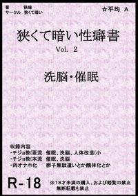 Free Hentai Doujinshi Gallery [Semakute Kurai (Kyouan)]  Book about Narrow and Dark Sexual Inclinations Vol.2 Hypnosis / Brainwash