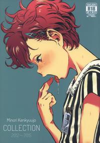 (C90) [Minori Kenkyuujo (Minori Kenshirou)] Minori Kenkyuujo Soushuuhen 2012~2015 | Minori Kenkyuujo Collection 2012~2015 [English] =LWB=