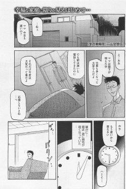 Free Hentai Manga Gallery: [Sanbun Kyoden] Fuyu no ajisai (COMIC HotMilk 2010-04)