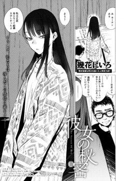 [Ikuhana Niro] Kanojo no Himitsu III - The Secret of Her (COMIC Anthurium 2018-12)