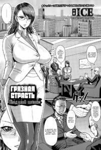 [SERIOUS GRAPHICS] Yoku daku. Datita onna supai Грязная страсть. Падший шпион [RUS]