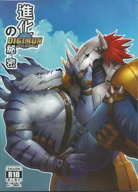 [Raymond158] The Secret of Digivolution (Digimon) [English]