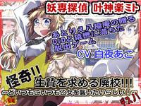 Free Hentai Game CG Sets Gallery [Atelier Hachifukuan] Yousen Tantei Kanou Kagura Mito ~ Kaiki! Ikenie o Motomeru Haikou! Doitsumo Koitsumo Otome o Osoitairashii! Desuno! ~