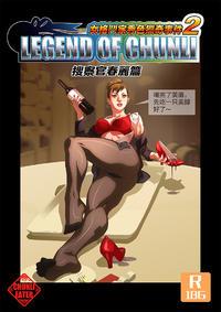 [chunlieater] The Legend of Chun-Li Vol.3 [English] (Re-Edit)