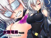 [Tsukiyogarasu (Masa)] Joketsu Rouraku Vol. 03 ~Onna Sousakan Kaizou Choukyou~