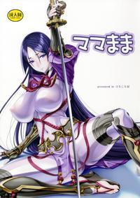 (C92) [Kemokomoya (Komori Kei)] Mama Mama (Fate/Grand Order) [Korean]