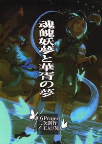 (Shuuki Reitaisai 5) [Niy Koubou (Niy)] Konpaku youmu to kasho no yume (Touhou Project)