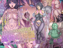 [pinkjoe] Mamono no Monogatari ~Orc no Shounen Godo~