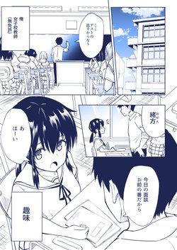 [Ginyou Haru] SEX SMART PHONE 4