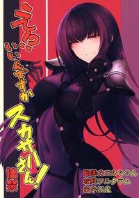 (C92) [Sekigaiken (Komagata)] E!? Iin desu ka Scathach-san! (Fate/Grand Order) [Chinese] [无毒汉化组]
