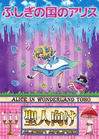 (Kouroumu 10) [ALISON Airlines (ALISON)] Fushigi no Kuni no Alice | Alice in Wonderland TOHO (Touhou Project) [English] [Mequemo]